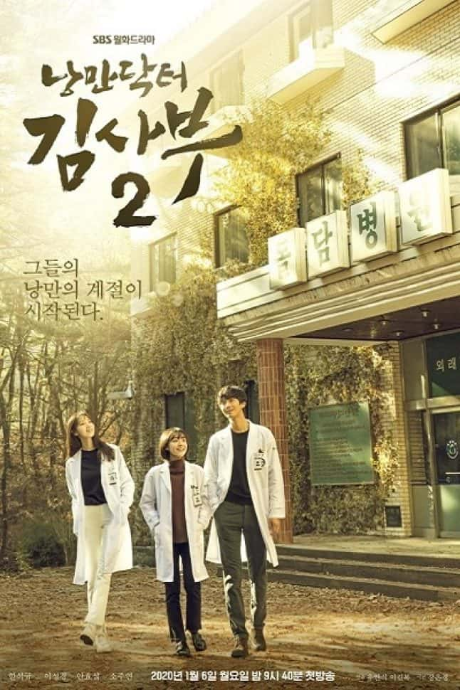 Dr Romantic 2 400x600