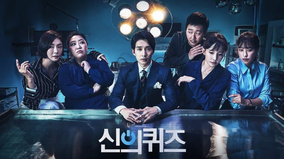 Quiz Of God Season 5 Reboot Kdrama