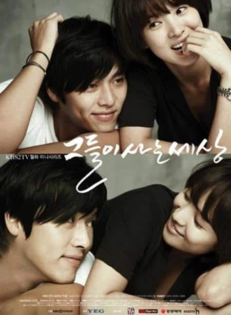 The World That They Live In Hyun Bin