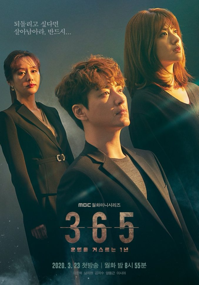 365 Repeat The Year Kdrama