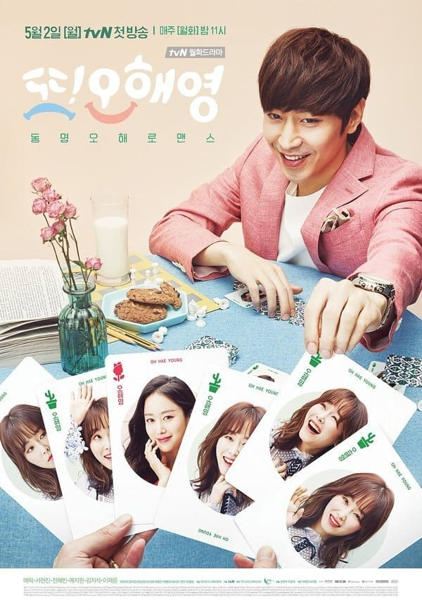 Another Oh Hae Young 2016