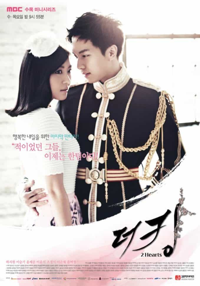 The King 2 Hearts 2012