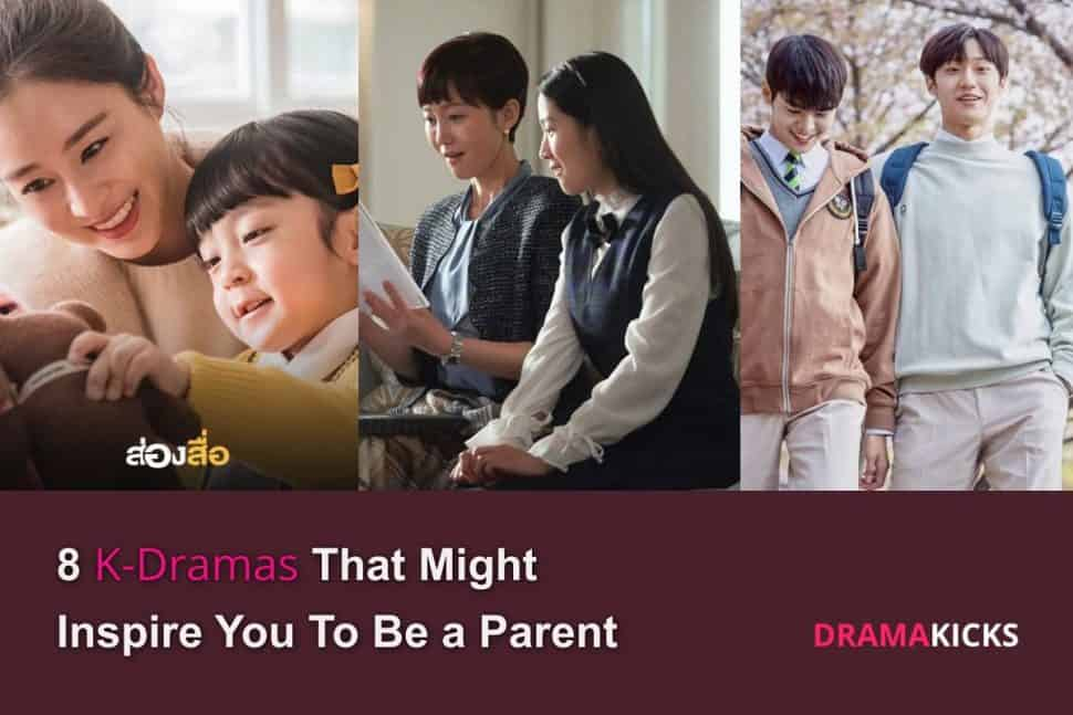 8 K Dramas That Might Inspire You To Be A Parent